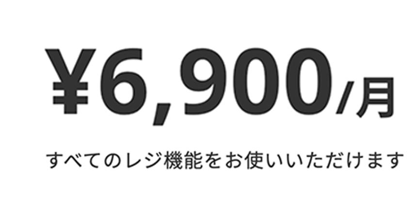¥6,900円